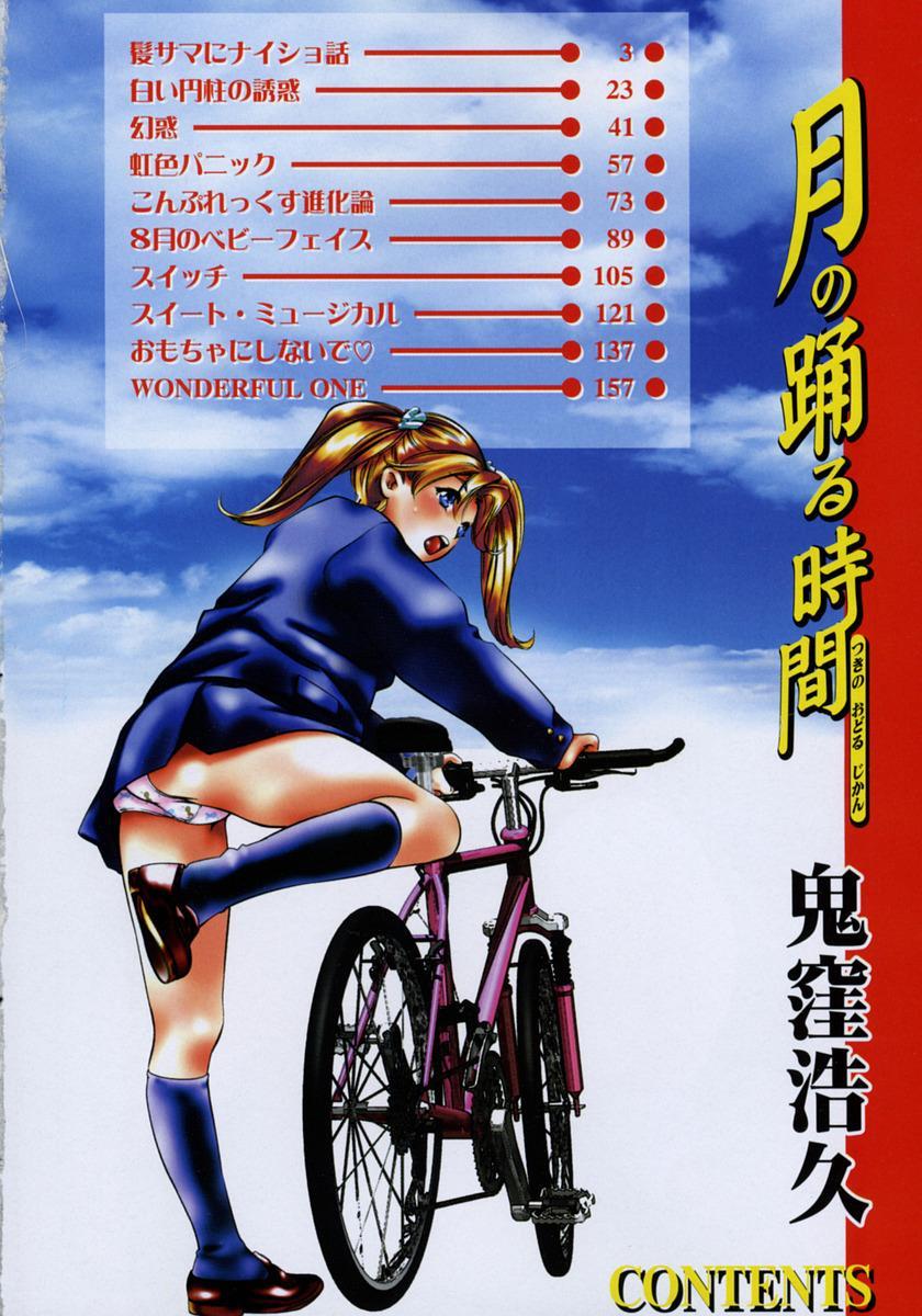 Tsuki no Odoru Jikan 7