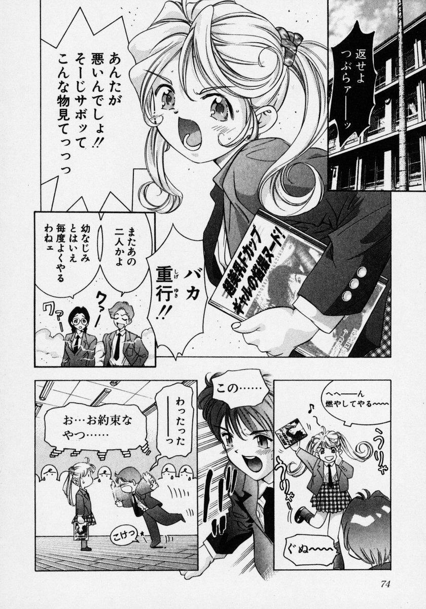 Tsuki no Odoru Jikan 79