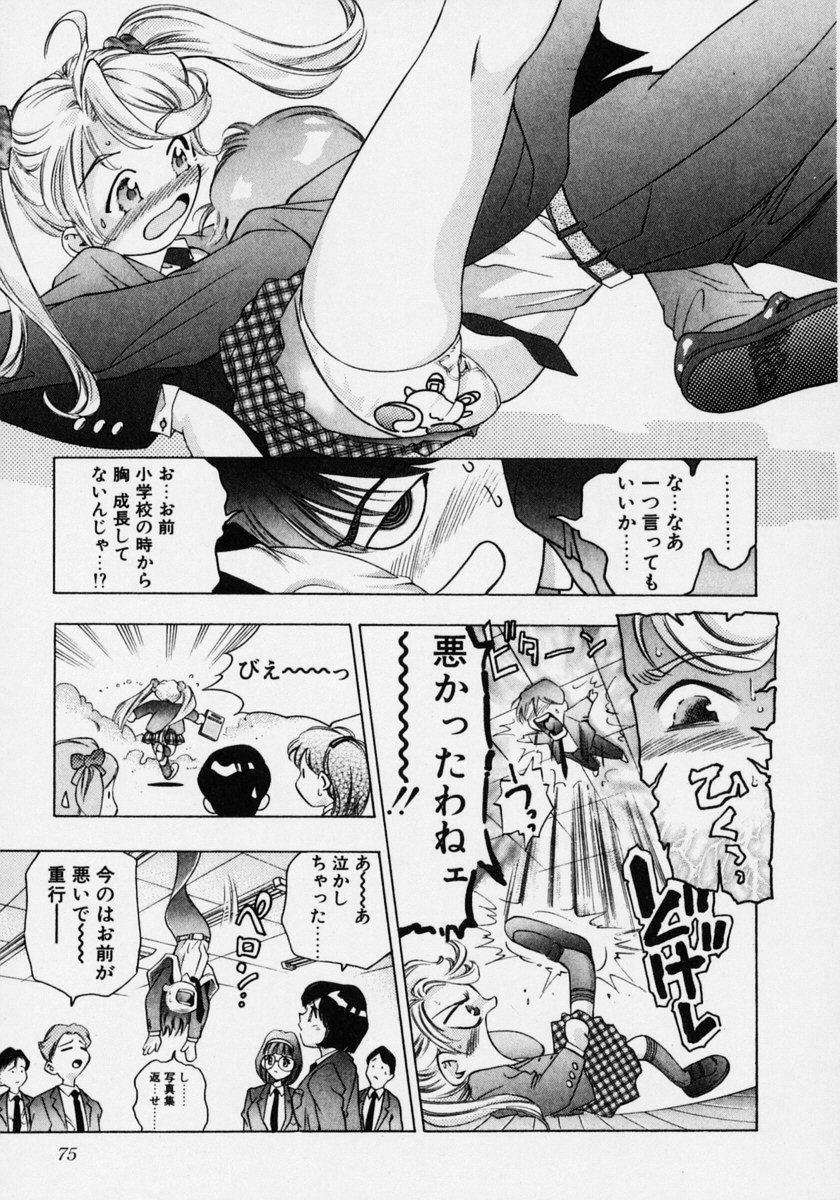 Tsuki no Odoru Jikan 80