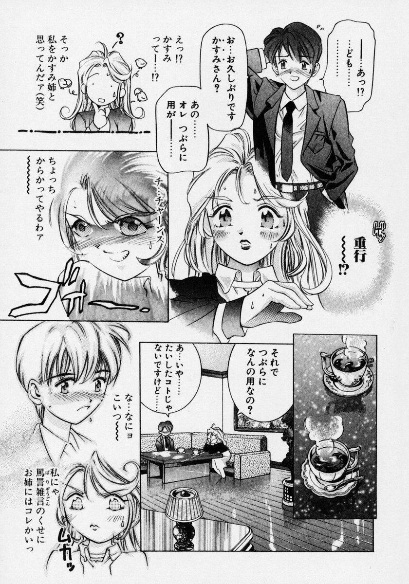 Tsuki no Odoru Jikan 84