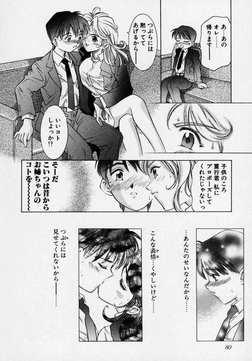 Tsuki no Odoru Jikan 85