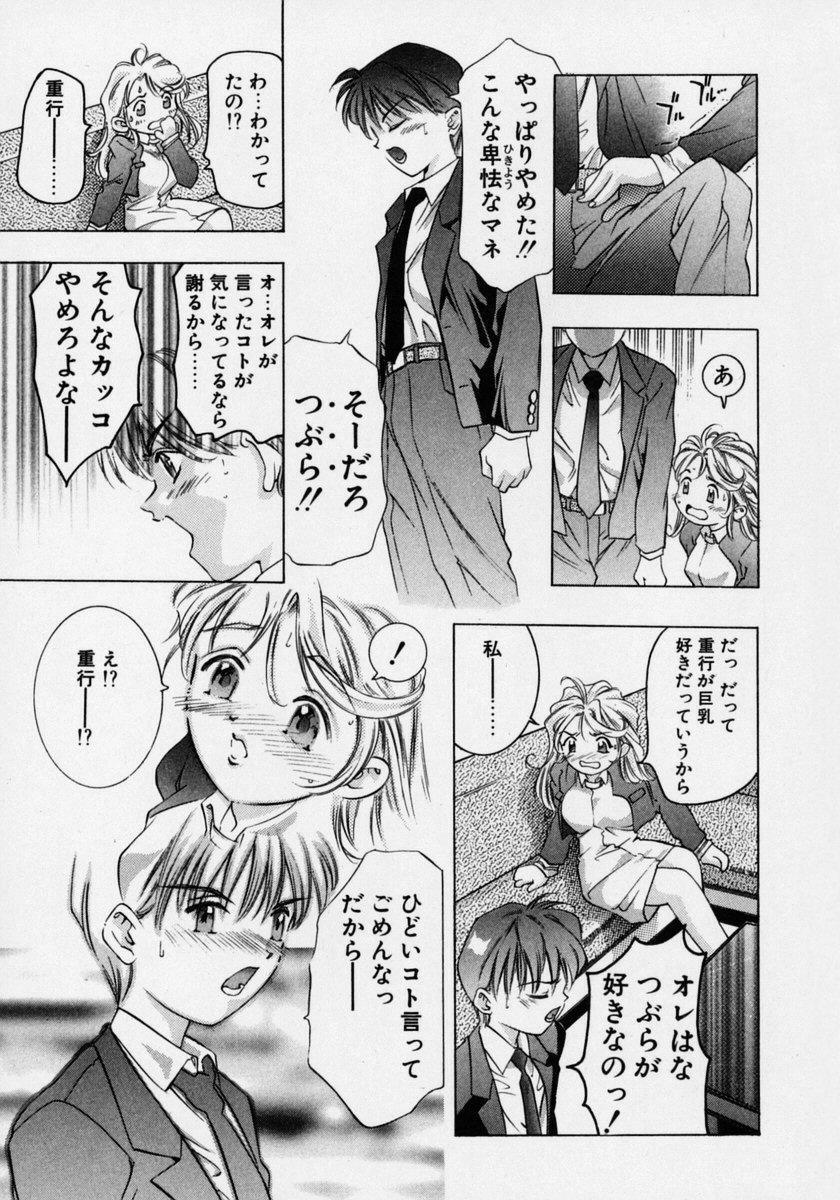 Tsuki no Odoru Jikan 86