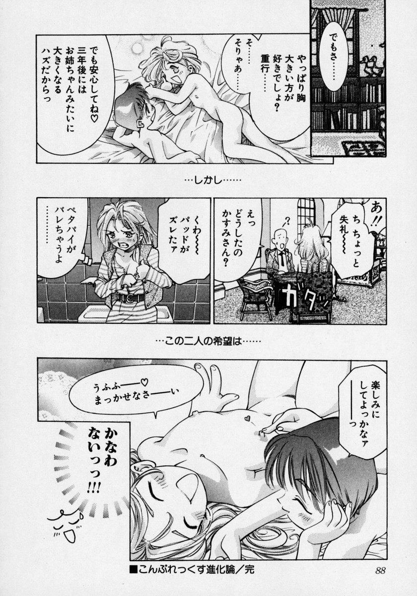 Tsuki no Odoru Jikan 93