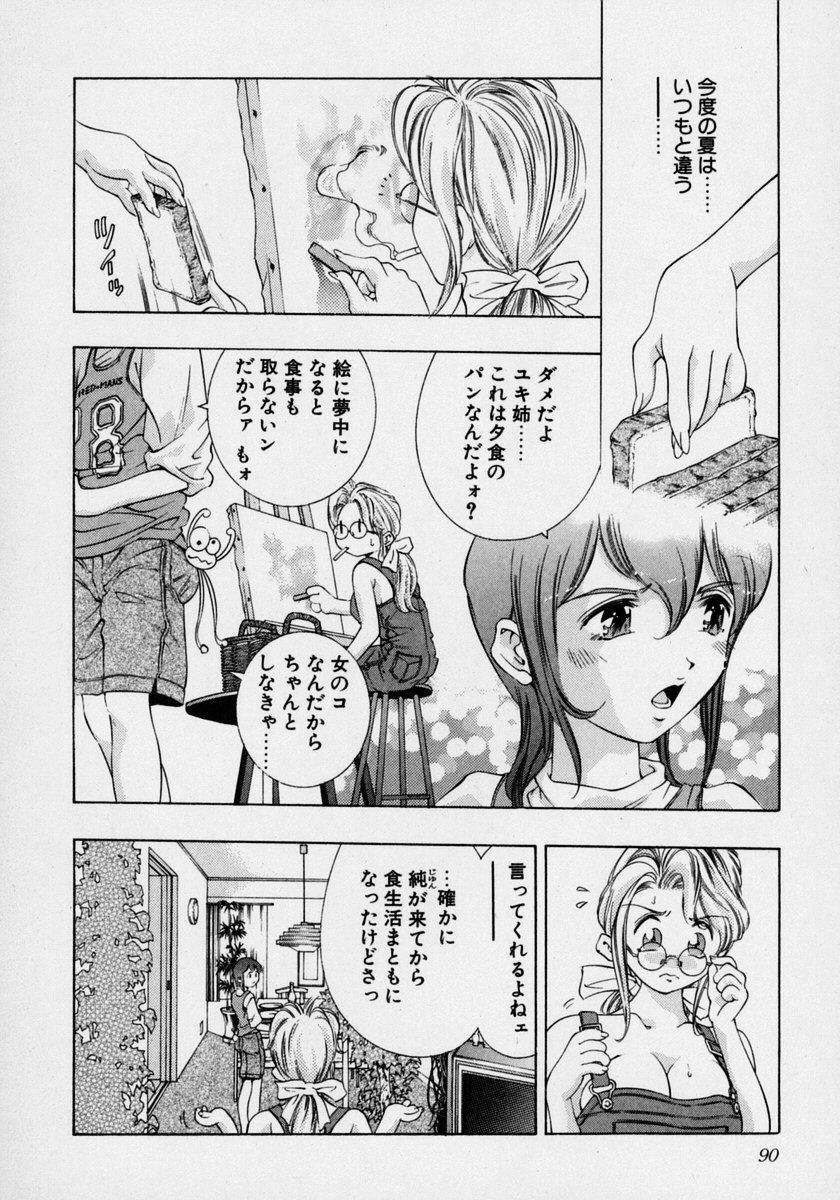 Tsuki no Odoru Jikan 95
