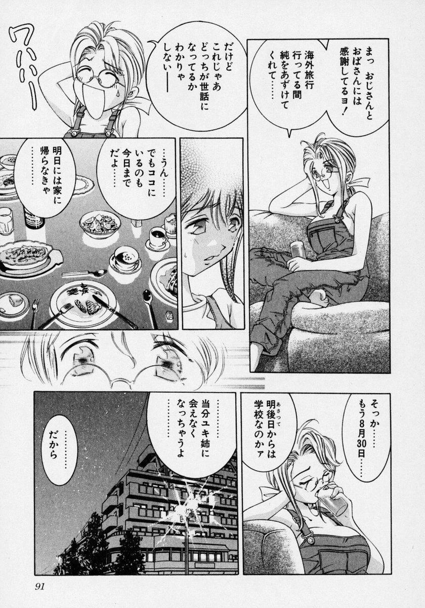 Tsuki no Odoru Jikan 96