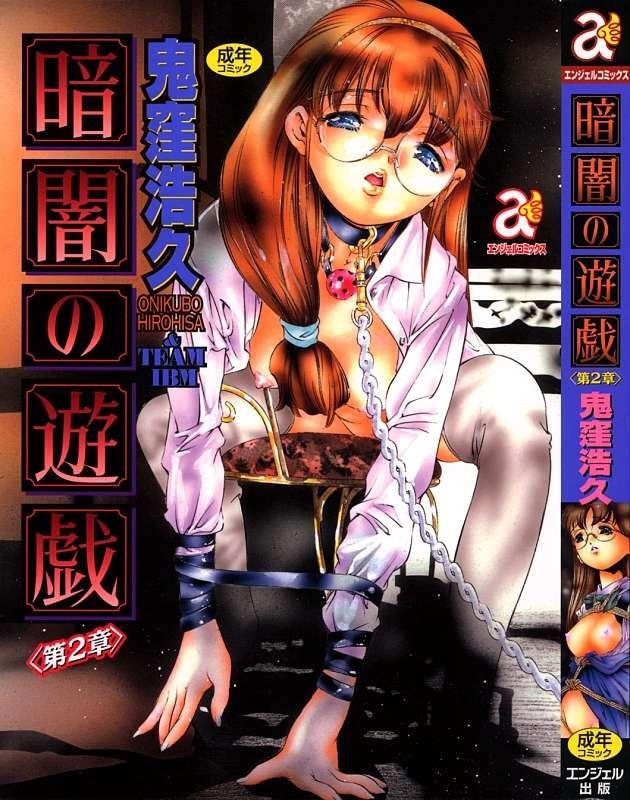 Kurayami no Yuugi 2 0