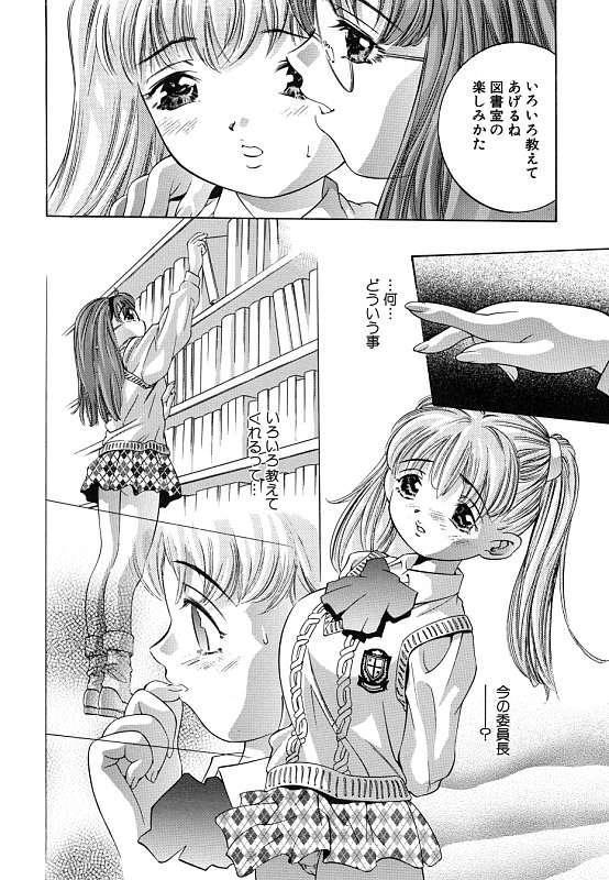 Kurayami no Yuugi 2 9