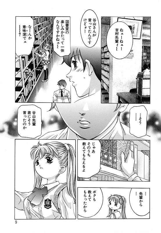 Kurayami no Yuugi 2 10