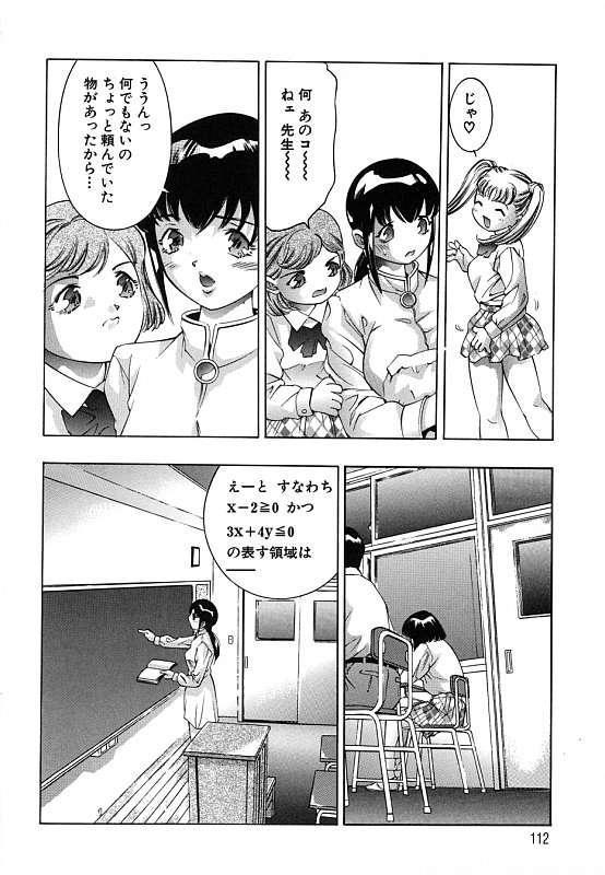 Kurayami no Yuugi 2 112