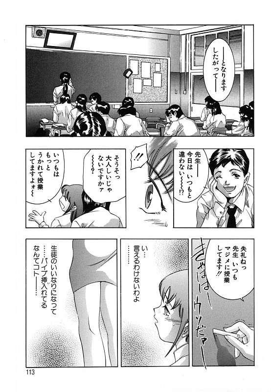 Kurayami no Yuugi 2 113