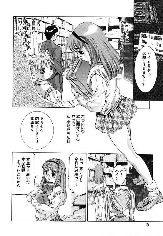 Kurayami no Yuugi 2 11