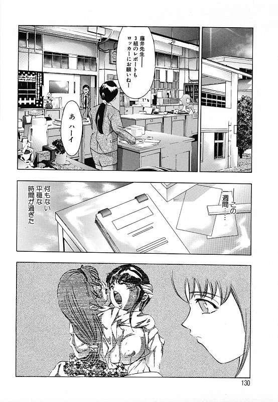 Kurayami no Yuugi 2 130