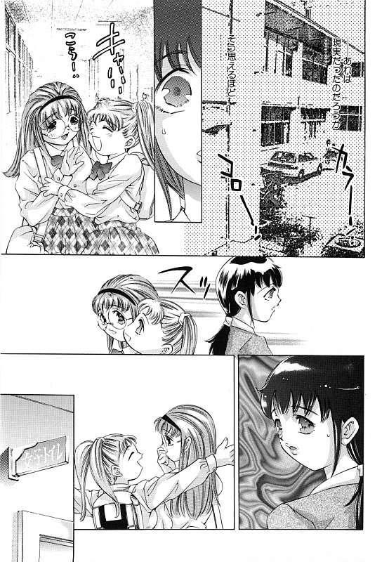 Kurayami no Yuugi 2 131