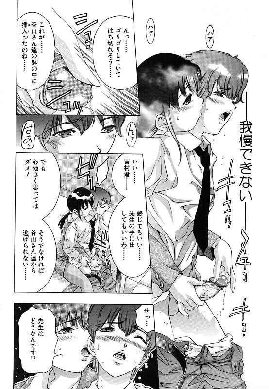 Kurayami no Yuugi 2 140
