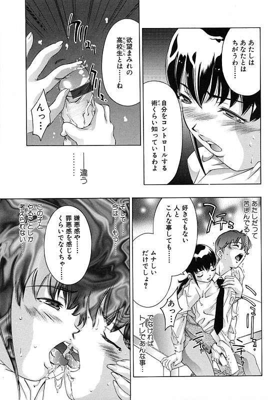 Kurayami no Yuugi 2 141