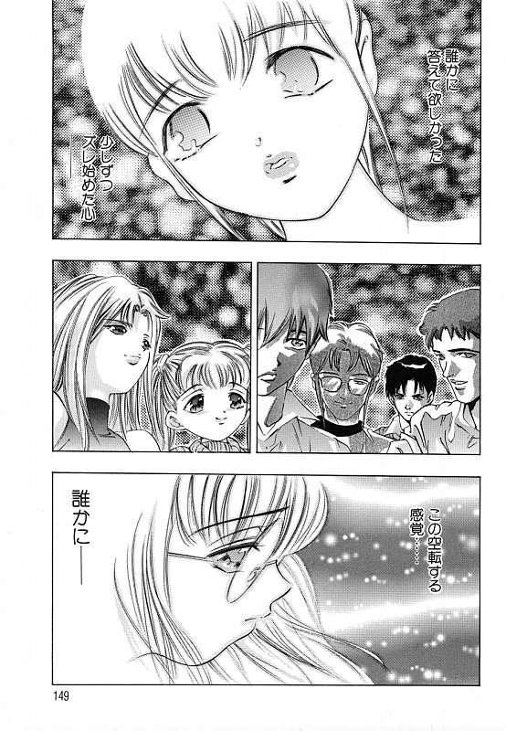 Kurayami no Yuugi 2 149