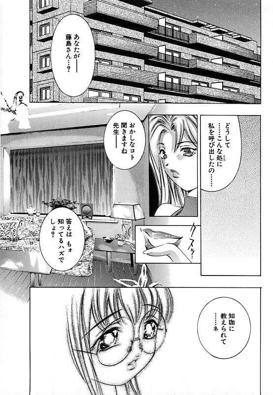 Kurayami no Yuugi 2 151