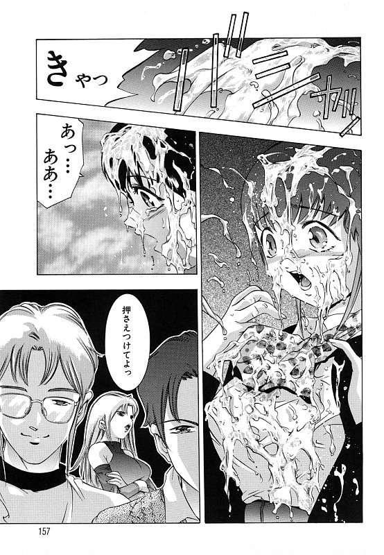 Kurayami no Yuugi 2 157