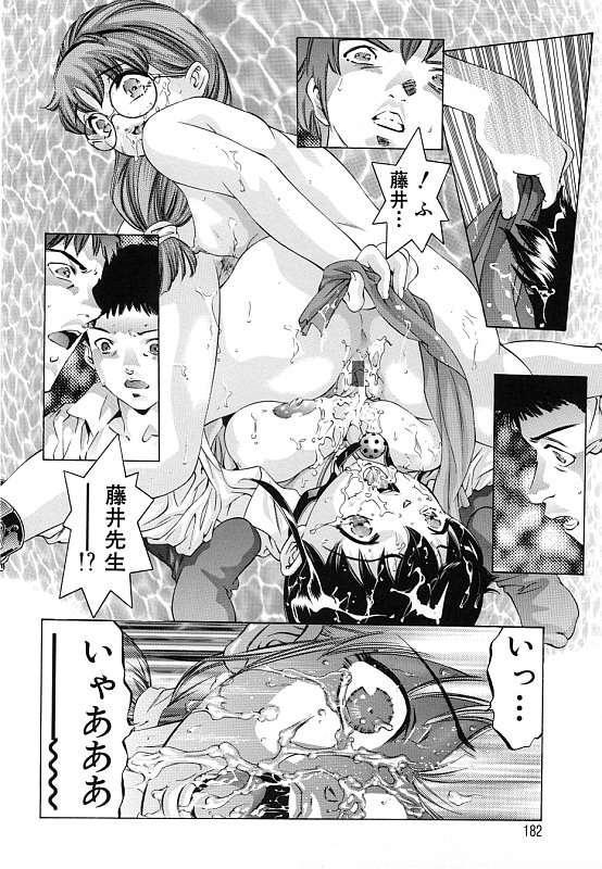 Kurayami no Yuugi 2 182
