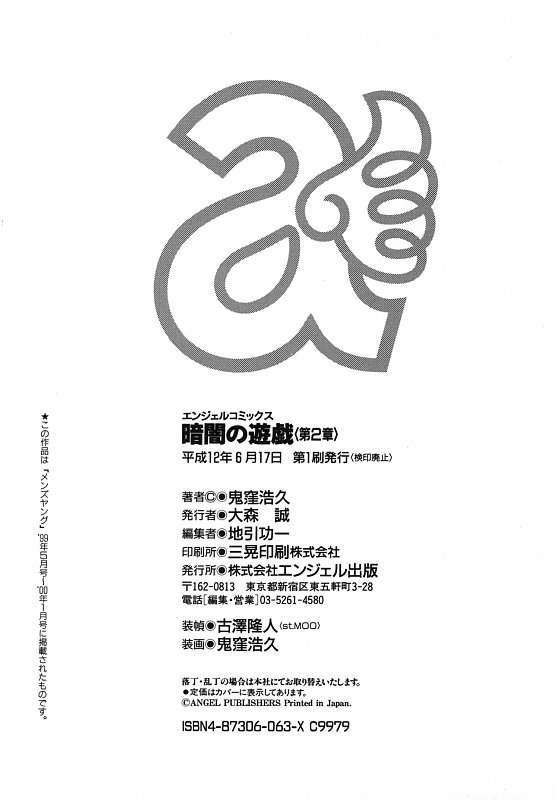 Kurayami no Yuugi 2 188