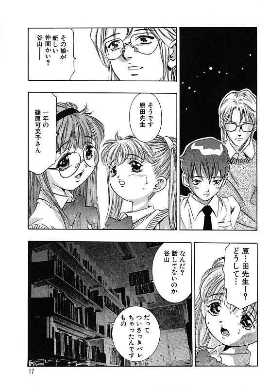 Kurayami no Yuugi 2 18