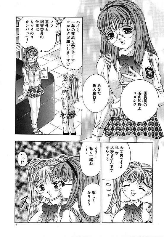 Kurayami no Yuugi 2 8