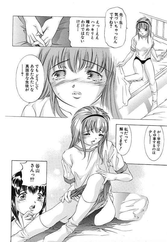 Kurayami no Yuugi 2 92