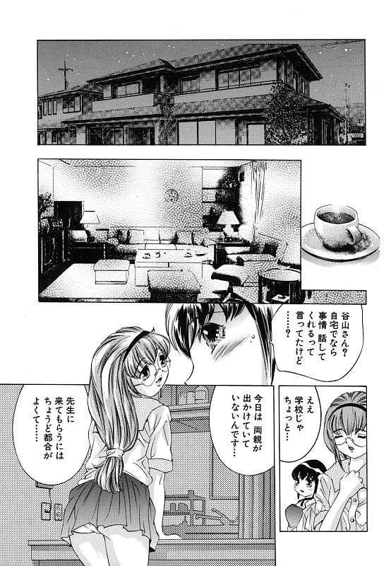Kurayami no Yuugi 2 95
