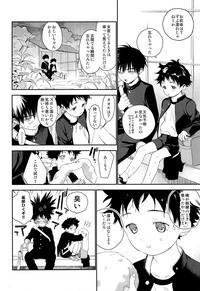 Boku no Tokutouseki 3