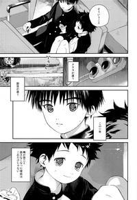 Boku no Tokutouseki 8