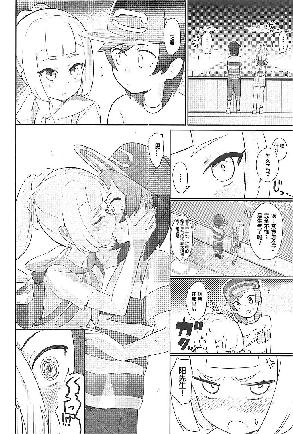 Hajimete Lillie 5
