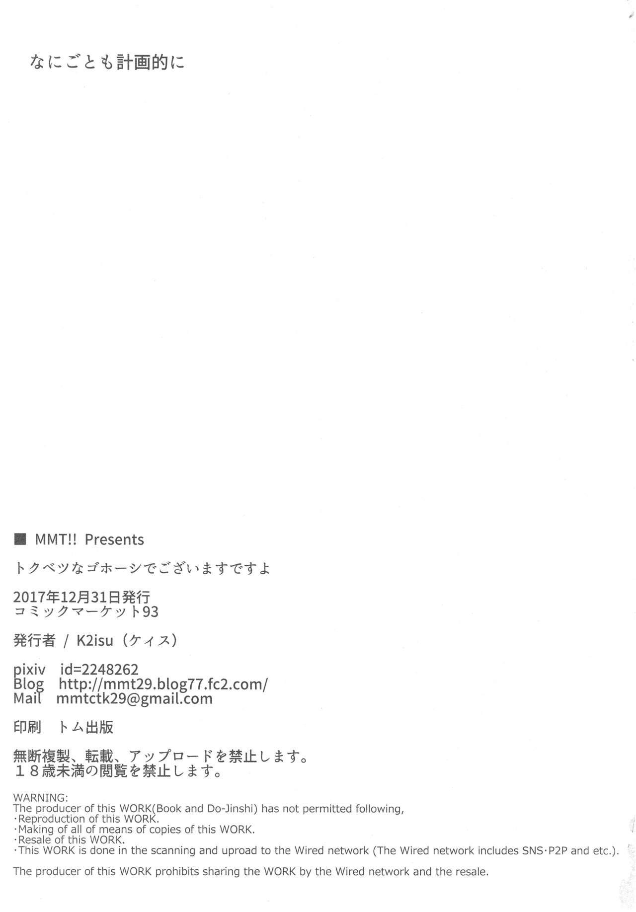 Tokubetsu na Gohoushi de Gozaimasu desu yo 16