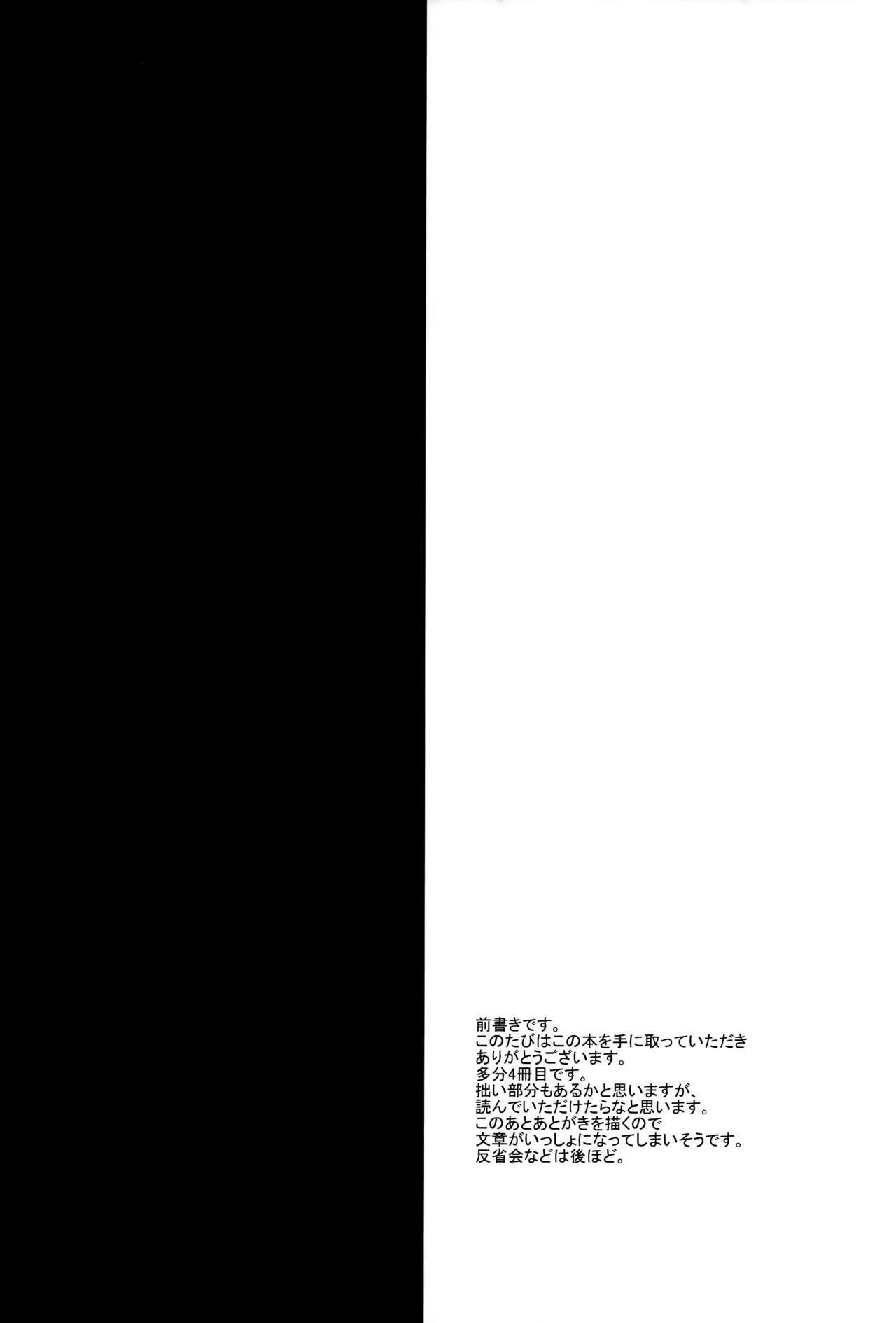 Kiyohii no Hon 2
