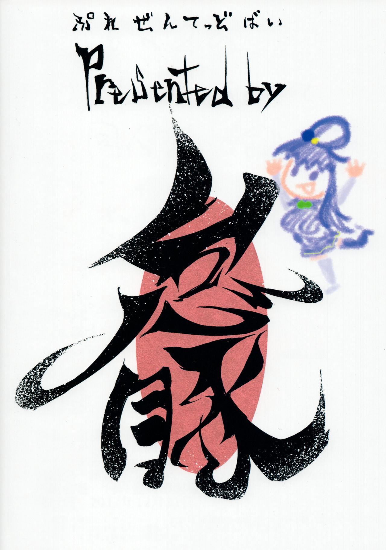 Kono Subarashii Sekai demo Hikikomori o! 23