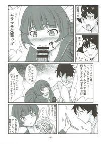 Toriaezu, Watashi no Suki ni Sasete moraou ka 5