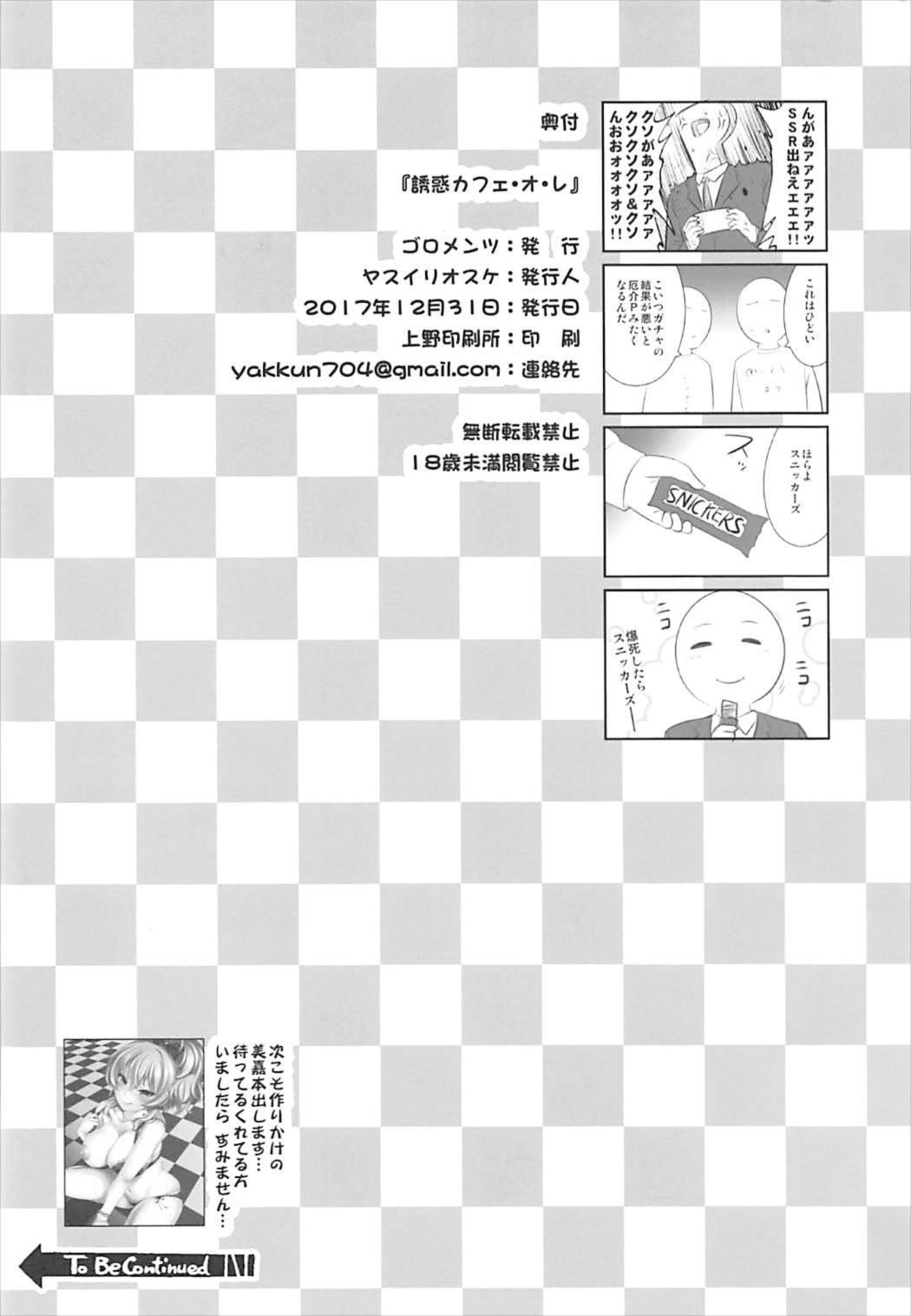 Yuuwaku café au lait 24