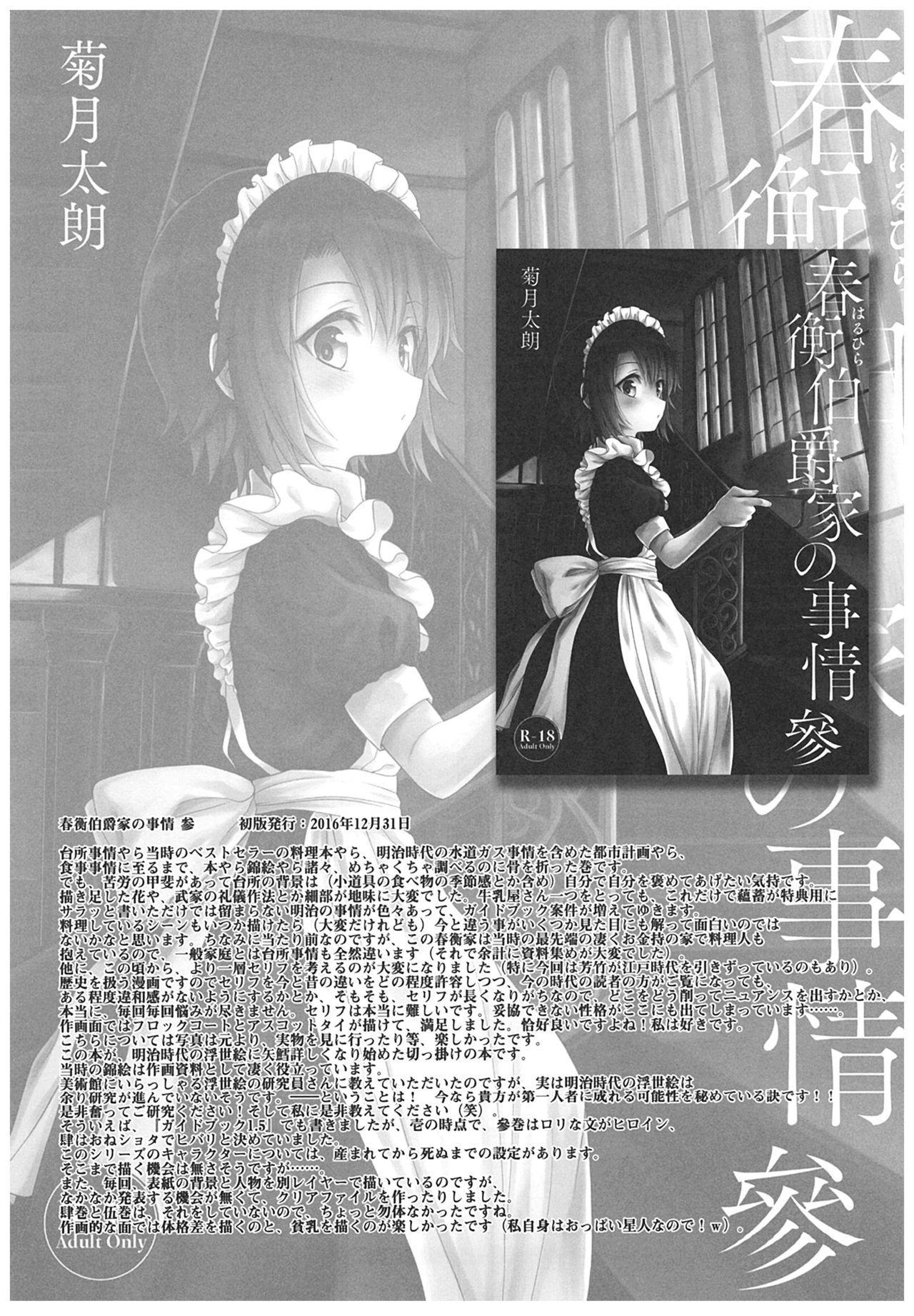 (C93) [Yoshino (Kikuduki Taro)] Haruhira Hakushaku-ke no Jijou ~Meiji Chuuki no Bu~ Soushuuhen 99