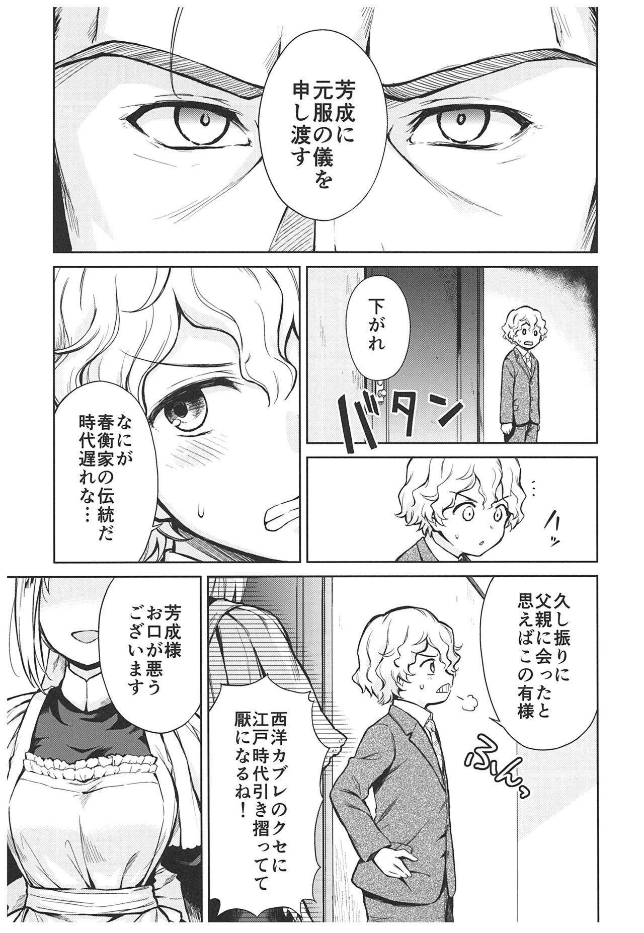 (C93) [Yoshino (Kikuduki Taro)] Haruhira Hakushaku-ke no Jijou ~Meiji Chuuki no Bu~ Soushuuhen 101