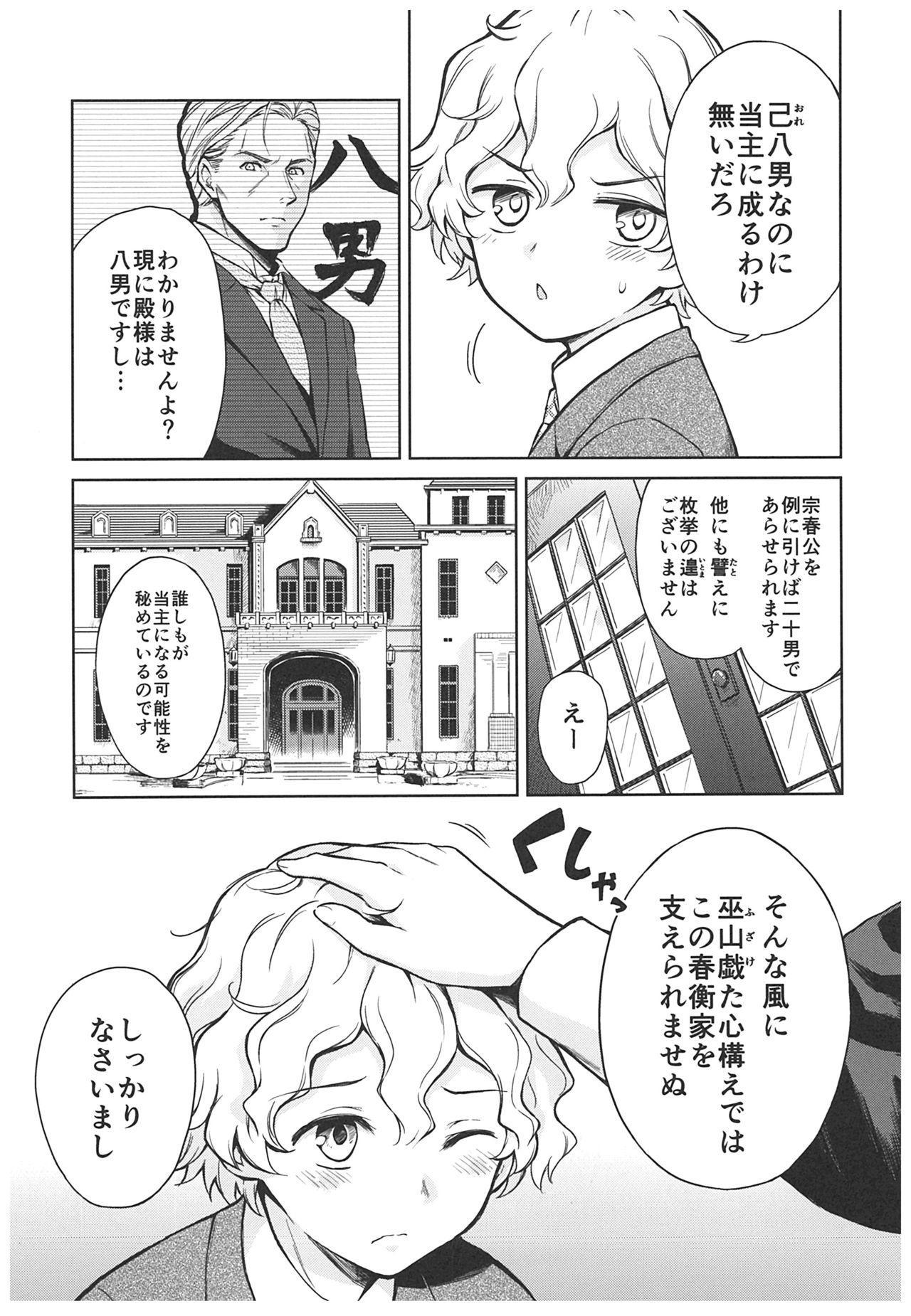 (C93) [Yoshino (Kikuduki Taro)] Haruhira Hakushaku-ke no Jijou ~Meiji Chuuki no Bu~ Soushuuhen 103