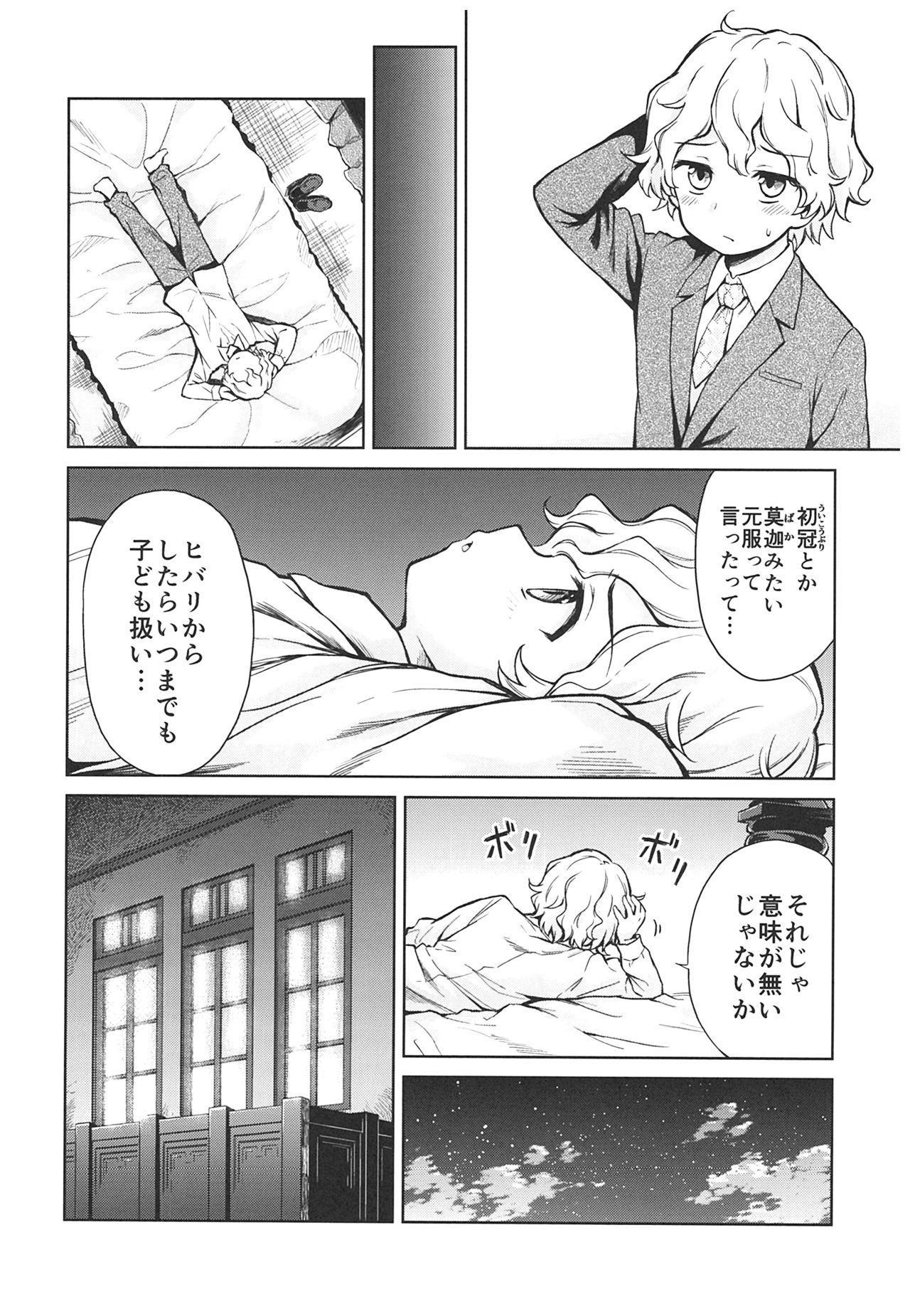 (C93) [Yoshino (Kikuduki Taro)] Haruhira Hakushaku-ke no Jijou ~Meiji Chuuki no Bu~ Soushuuhen 104
