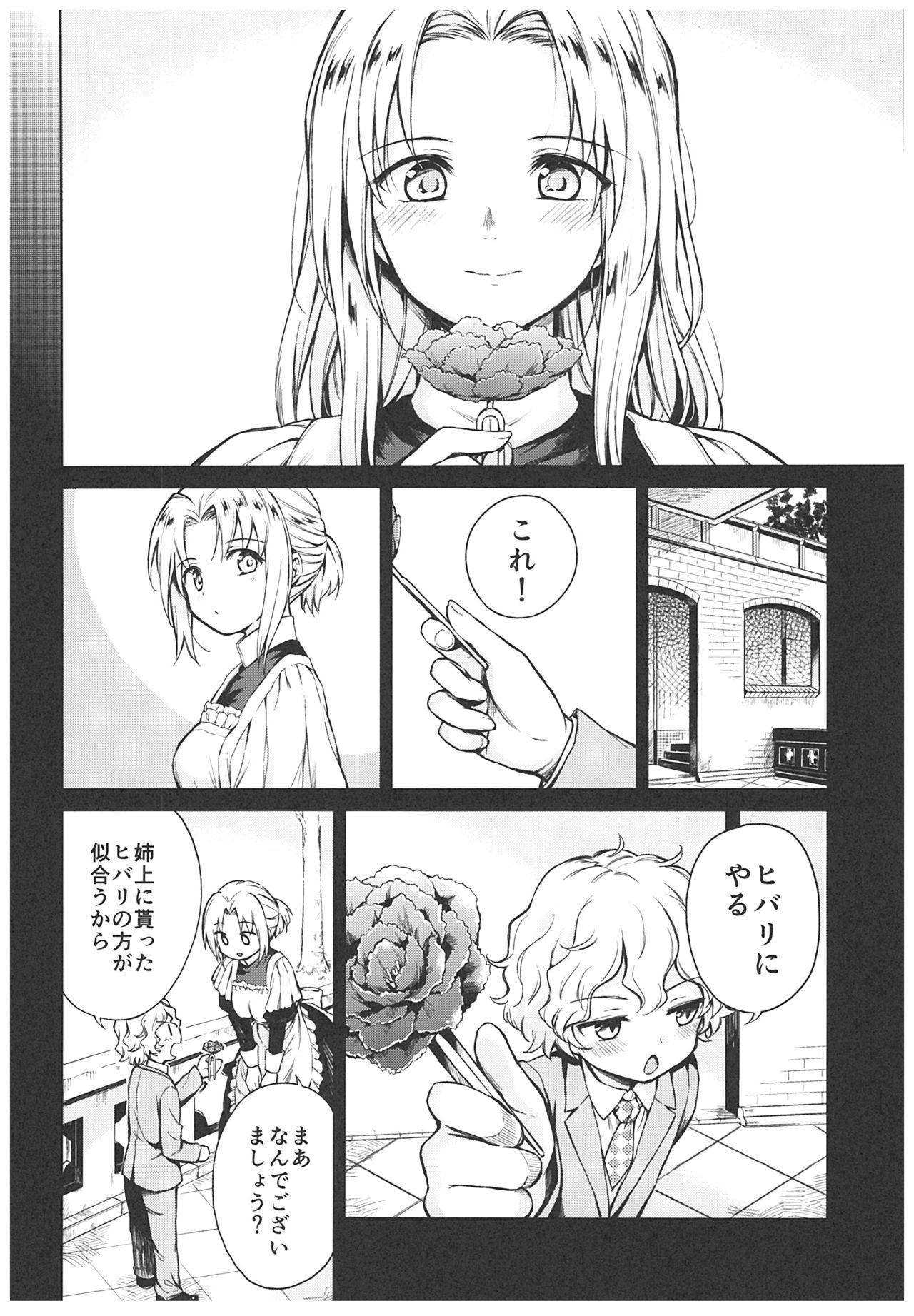 (C93) [Yoshino (Kikuduki Taro)] Haruhira Hakushaku-ke no Jijou ~Meiji Chuuki no Bu~ Soushuuhen 106