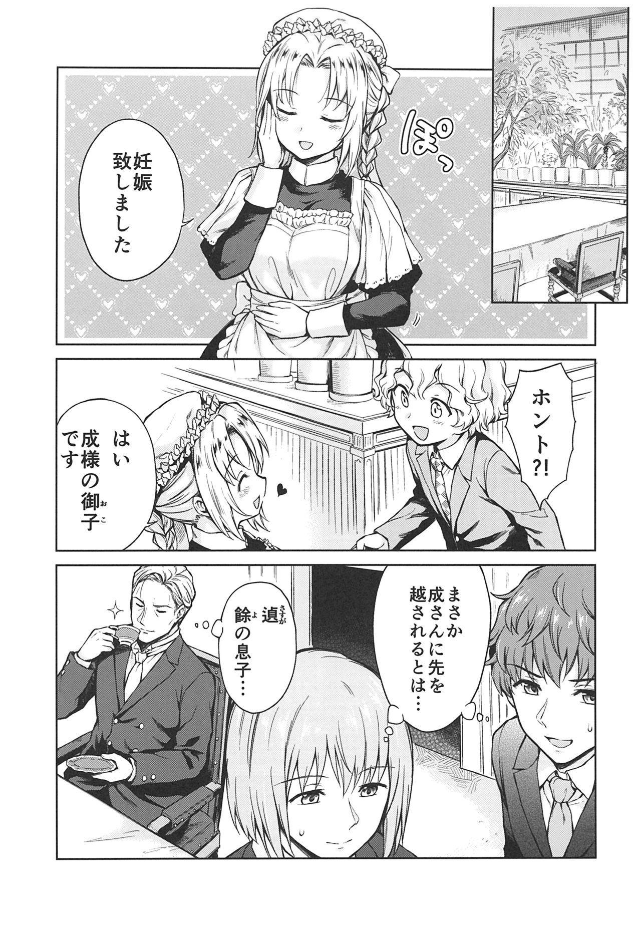 (C93) [Yoshino (Kikuduki Taro)] Haruhira Hakushaku-ke no Jijou ~Meiji Chuuki no Bu~ Soushuuhen 127