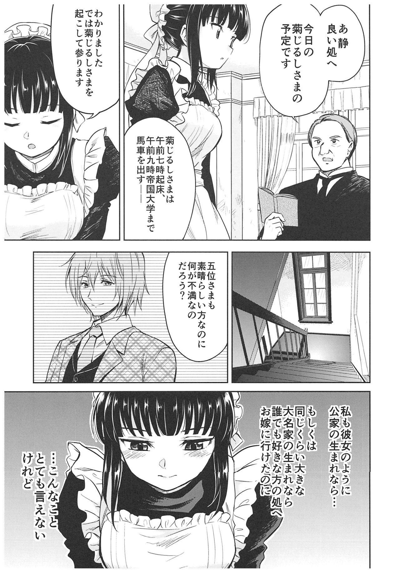 (C93) [Yoshino (Kikuduki Taro)] Haruhira Hakushaku-ke no Jijou ~Meiji Chuuki no Bu~ Soushuuhen 12