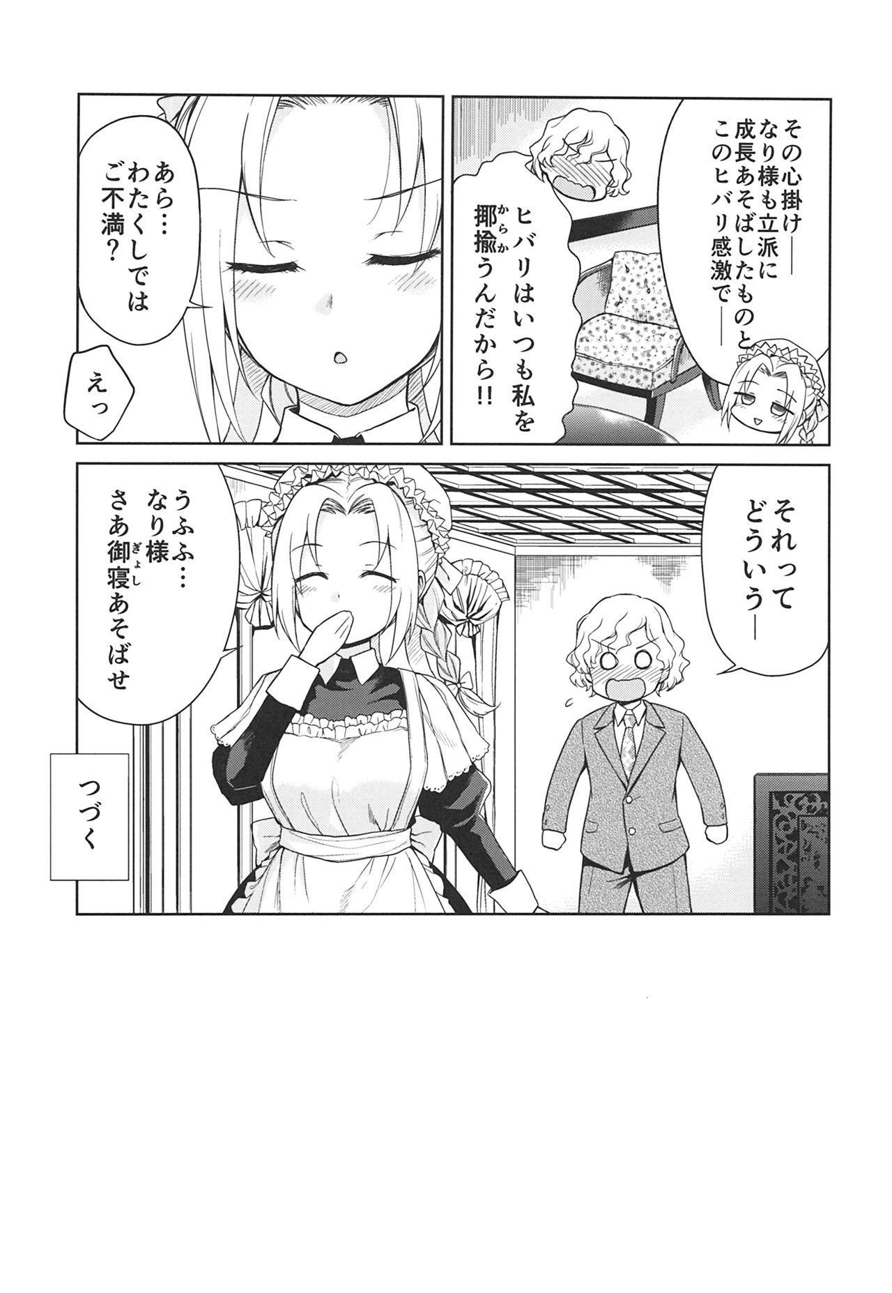 (C93) [Yoshino (Kikuduki Taro)] Haruhira Hakushaku-ke no Jijou ~Meiji Chuuki no Bu~ Soushuuhen 137