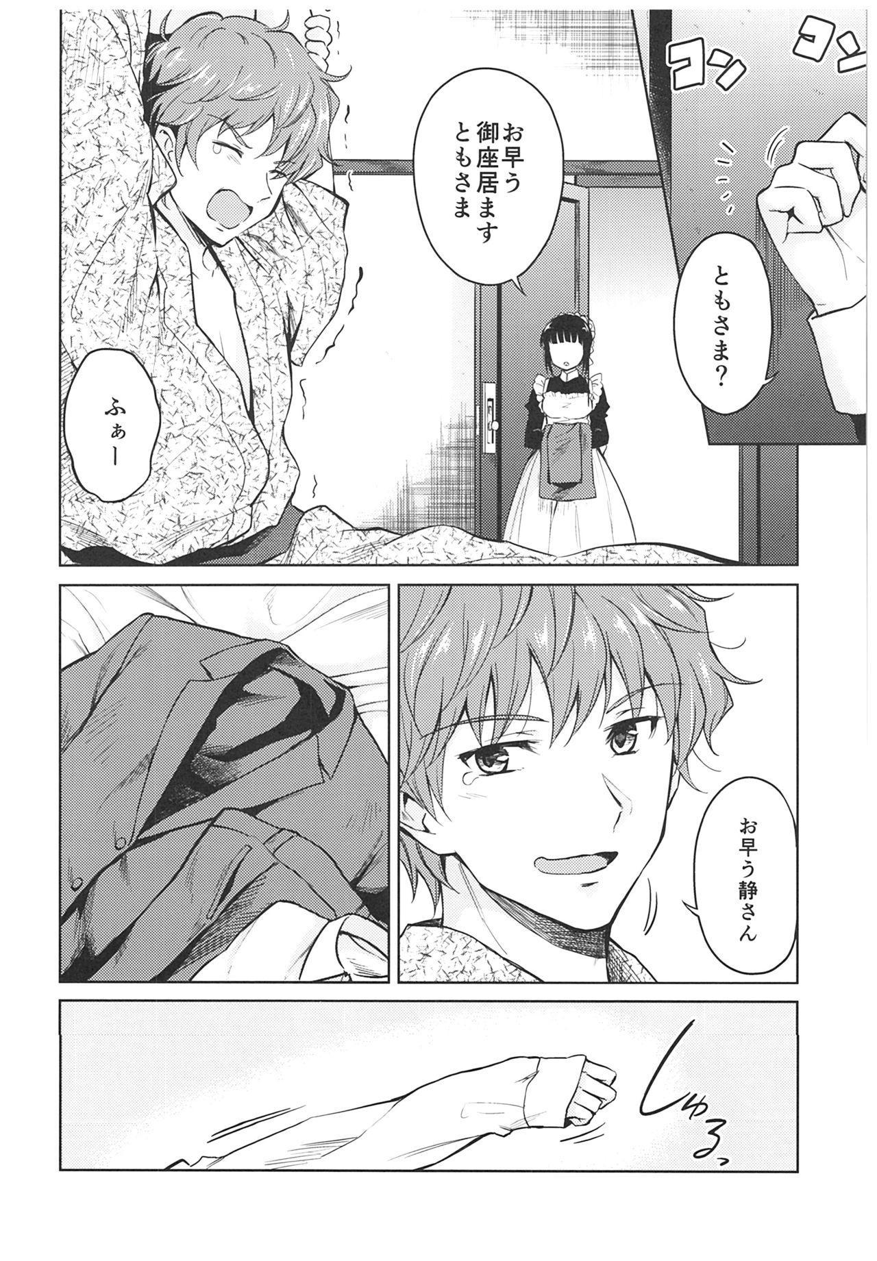 (C93) [Yoshino (Kikuduki Taro)] Haruhira Hakushaku-ke no Jijou ~Meiji Chuuki no Bu~ Soushuuhen 13