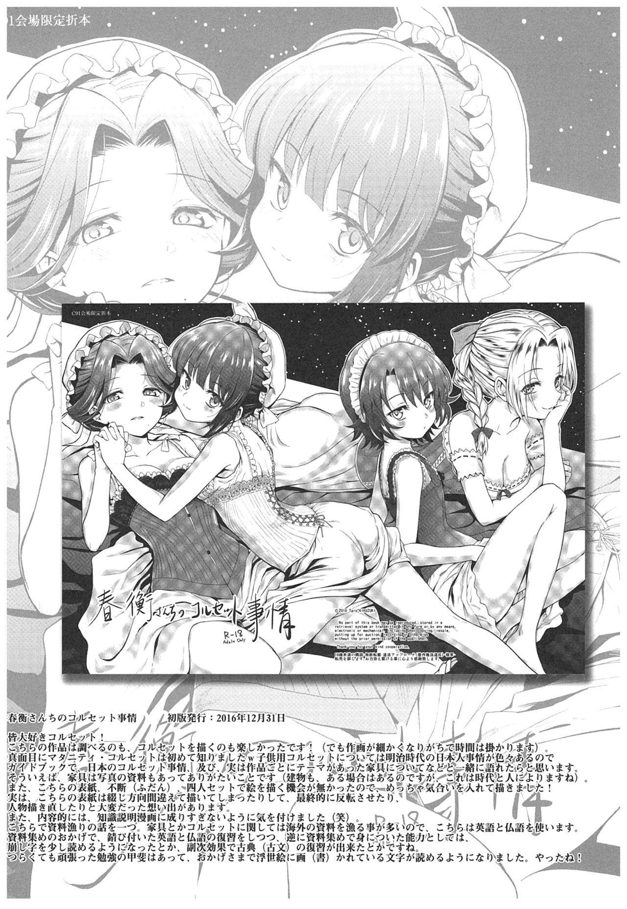 (C93) [Yoshino (Kikuduki Taro)] Haruhira Hakushaku-ke no Jijou ~Meiji Chuuki no Bu~ Soushuuhen 138