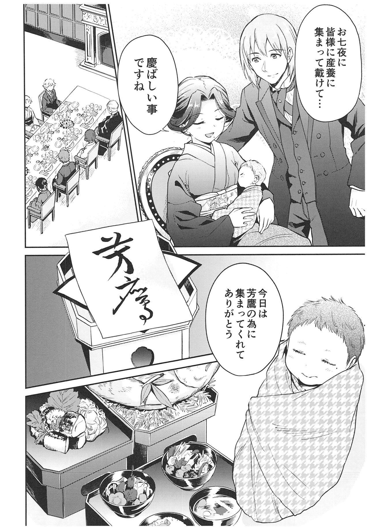 (C93) [Yoshino (Kikuduki Taro)] Haruhira Hakushaku-ke no Jijou ~Meiji Chuuki no Bu~ Soushuuhen 144