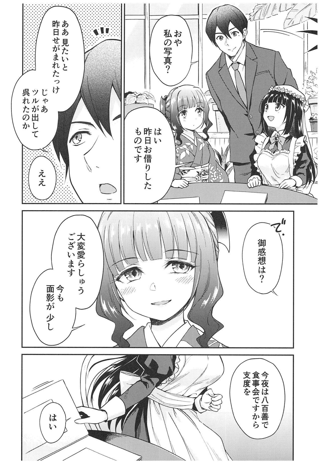 (C93) [Yoshino (Kikuduki Taro)] Haruhira Hakushaku-ke no Jijou ~Meiji Chuuki no Bu~ Soushuuhen 146