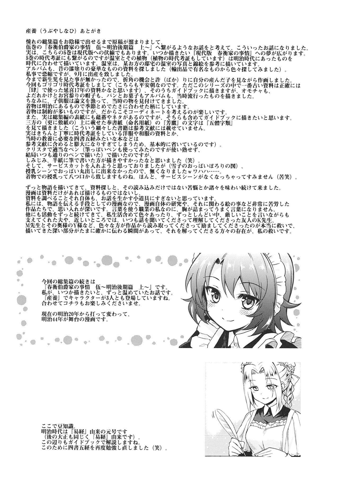 (C93) [Yoshino (Kikuduki Taro)] Haruhira Hakushaku-ke no Jijou ~Meiji Chuuki no Bu~ Soushuuhen 148