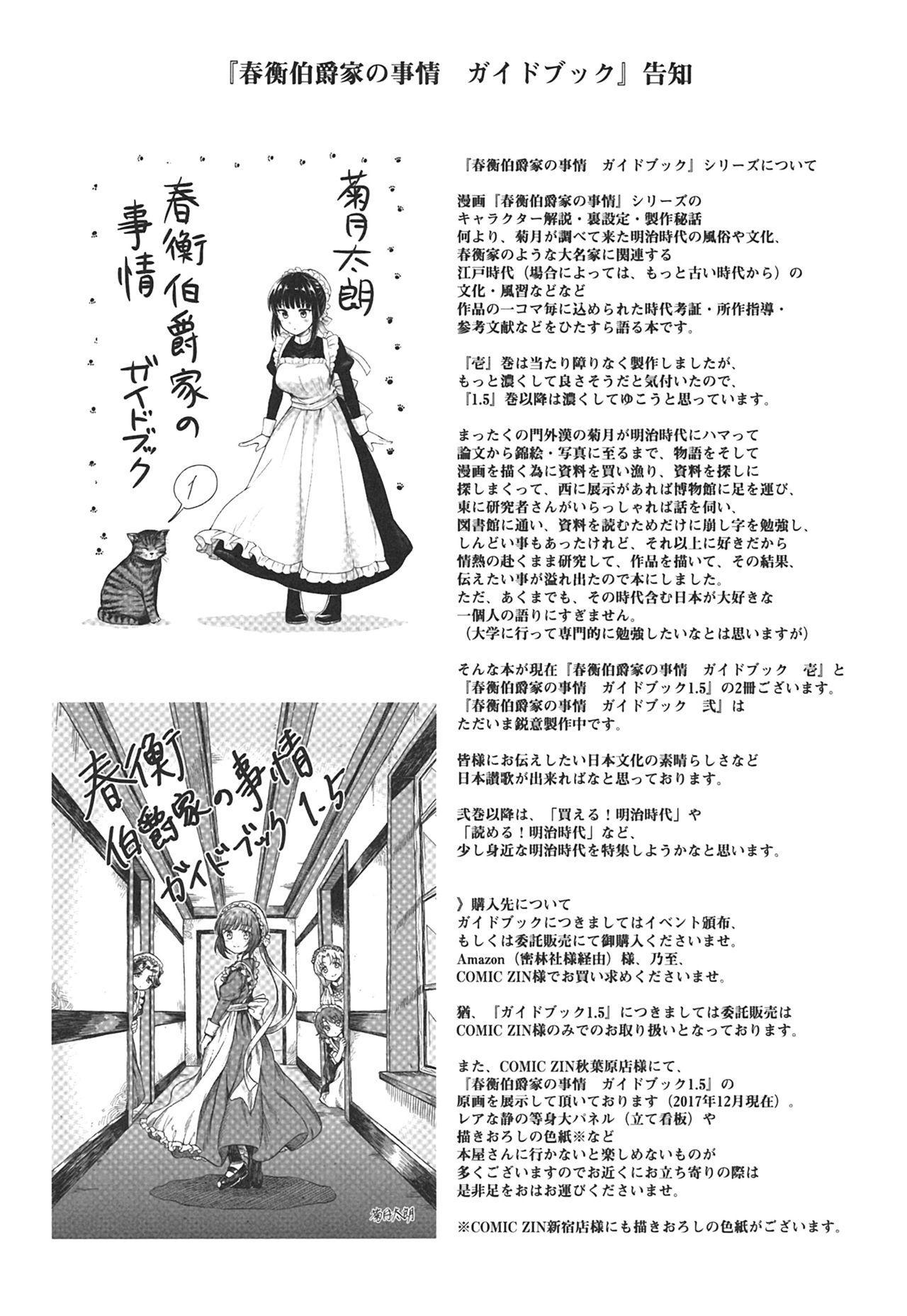 (C93) [Yoshino (Kikuduki Taro)] Haruhira Hakushaku-ke no Jijou ~Meiji Chuuki no Bu~ Soushuuhen 149